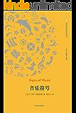 音乐符号 (当代符号学前沿译丛)