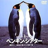 ペンギン・シアター 南極大陸からの贈り物 Penguin Theater [DVD]