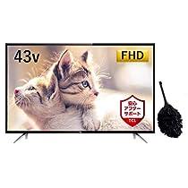 【本日限定】43V型フルハイビジョンテレビがお買い得