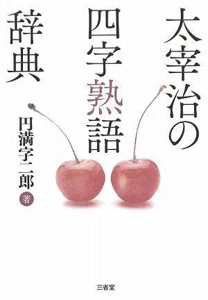 太宰治の四字熟語辞典