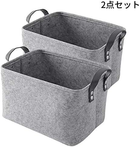 [スポンサー プロダクト][Jiyaru] 収納ボックス 布 ランドリー バスケット 大容量 洗濯かご 折りたたみ ランドリーバスケット 引き出し 2個セット 収納箱 収納ケース 収納用品 小物入れ フェルト おしゃれ 雑貨 インテリア L グレー タイプ1