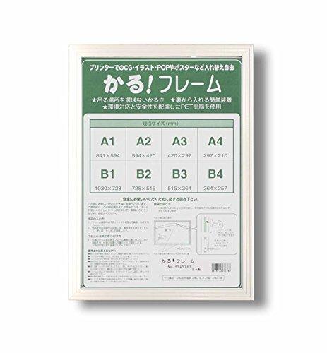 【パネルフレーム】5008■かる!フレーム (B1, ホワイト) B06XXXBQYXホワイト B1