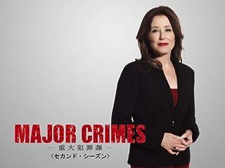 MAJOR CRIMES 〜重大犯罪課 シーズン2