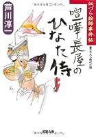 喧嘩長屋のひなた侍―似づら絵師事件帖 (双葉文庫)