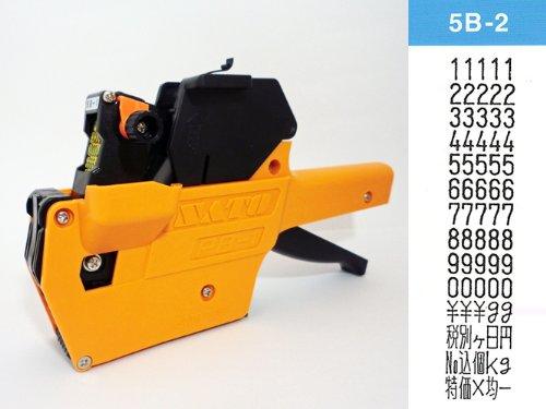 ハンドラベラー PB-1 本体 印字: 5B-2 B007B86B20