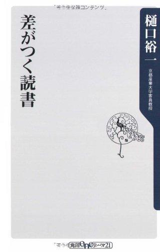 差がつく読書 (角川oneテーマ21)