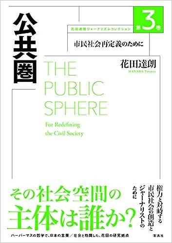 公共圏;市民社会再定義のために (花田達朗ジャーナリズムコレクション3 ...