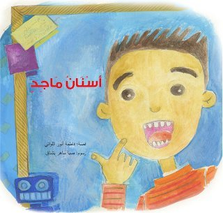 Asnan Majid (Majid's Teeth)