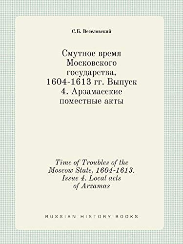 Time of Troubles of the Moscow State, 1604-1613. Issue 4. Local acts of Arzamas (Russian Edition) ()