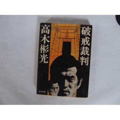 破戒裁判 (角川文庫 緑 338-5)