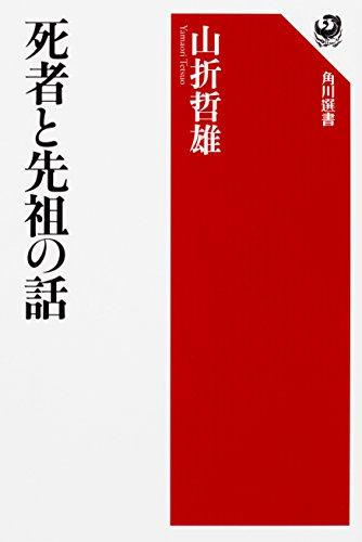 死者と先祖の話 (角川選書)