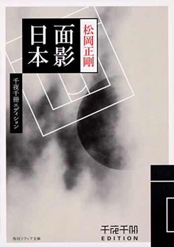 千夜千冊エディション 面影日本 (角川ソフィア文庫)