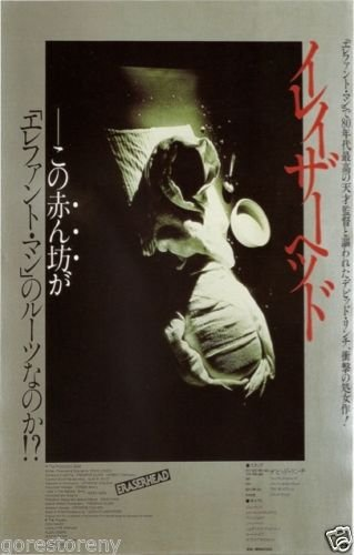 Eraserhead (1977) Japanese Movie Poster (Eraserhead Movie Poster)