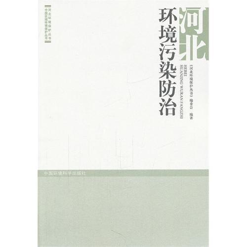 Public nuisances in Hebei prevents and cures (Chinese edidion) Pinyin: he bei huan jing wu ran fang zhi
