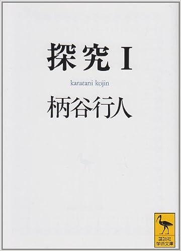 探究(1) (講談社学術文庫)   柄...