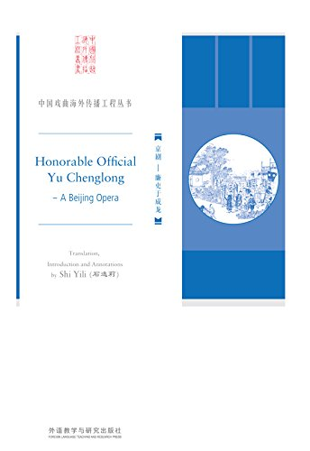 honorable-official-yu-chenglonga-beijing-opera-the-project-for-disseminating-chinese-operatic-dramas