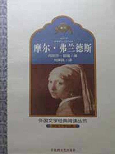 摩尔·弗兰德斯 (Chinese Edition)