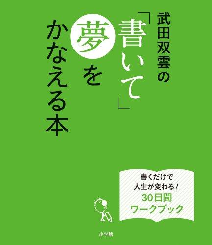 武田双雲の「書いて」夢をかなえる本: 書くだけで人生が変わる!30日間ワークブック (小学館実用シリーズ LADY BIRD)