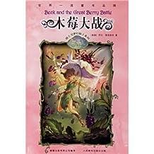 The Disney Dream fairy series: raspberry Wars(Chinese Edition)