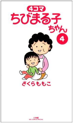 4コマ ちびまる子ちゃん 4 (ビッグコミックススペシャル)