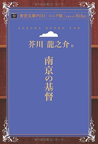 南京の基督 (青空文庫POD(シニア版))