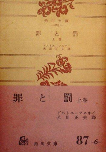 罪と罰〈上巻〉 (1954年) (角川文庫)