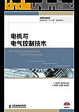 """电机与电气控制技术 (高等职业教育机械行业""""十二五""""规划教材)"""