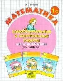 Samostoyatelnye i kontrolnye raboty po matematike dlya nachalnoy shkoly. Vypusk 1. Variant 2