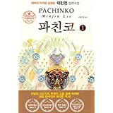 Pachinko 1(Korean edition)