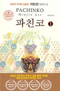 Pachinko 1(Korean edition) for sale  Delivered anywhere in USA