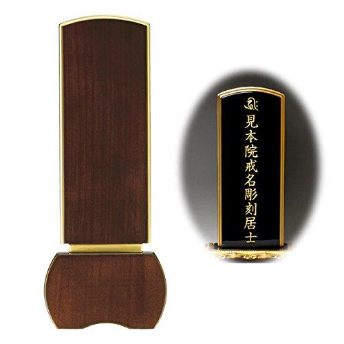 京仏壇はやし 家具調位牌 モダン位牌 優徳 ダーク 3.5寸 【 文字彫り代込み ( 1霊分 ) 】 ※文字彫りの上、7~10日でお届けします B00R0PKGFC3.5寸