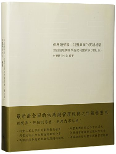 supply-chain-management-the-practical-experience-of-the-li-fung-group-updated-versionchinese-edition