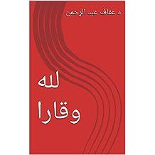 لله وقارا (Arabic Edition)