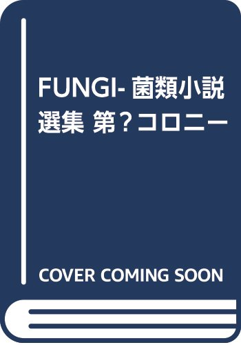 FUNGI――菌類小説選集 第IIコロニー (ele-king books)
