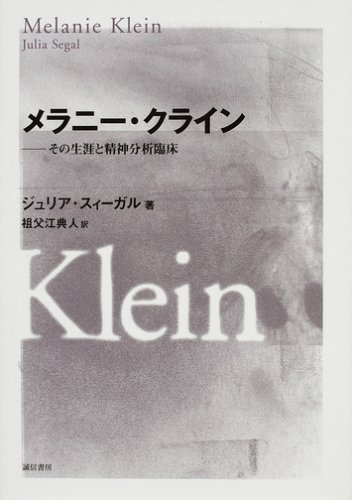 メラニー・クライン―その生涯と精神分析臨床