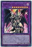 遊戯王 第10期 LGB1-JP001 超魔導竜騎士-ドラグーン・オブ・レッドアイズ【ウルトラレア】