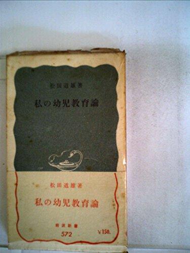 私の幼児教育論 (1965年) (岩波新書)