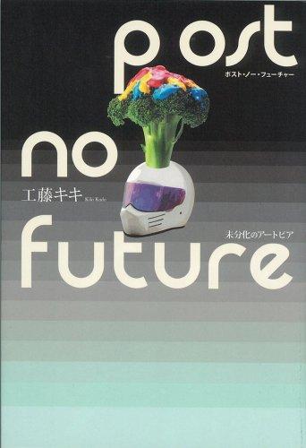 post no future ―未分化のアートピア