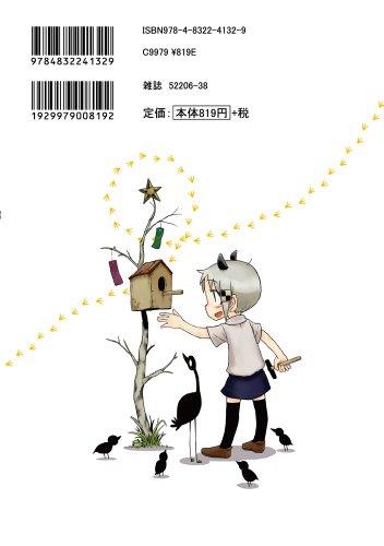 Akita Land Gothic ( 1 ) ( Manga Time KR Comics )