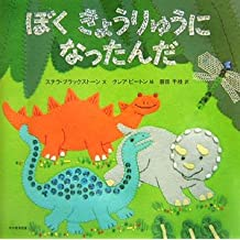 I Dreamt I Was A Dinosaur (Japanese Edition)