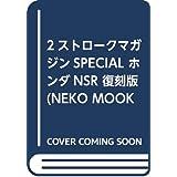 2ストロークマガジンSPECIAL ホンダNSR 復刻版 (NEKO MOOK)