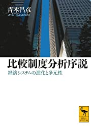 Evolution and comparative institutional analysis Introduction economic system pluralism (Kodansha academic library) (2008) ISBN: 4062919303 [Japanese Import]
