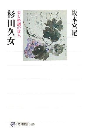 杉田久女 美と格調の俳人 (角川選書)