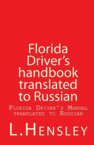 florida driver s handbook translated to russian florida driver s rh amazon com CDL License Handbook Texas CDL Manual