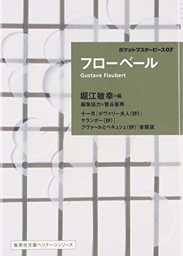 フローベール ポケットマスターピース07 (集英社文庫ヘリテージシリーズ)
