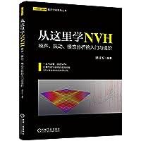 从这里学NVH-噪声、振动、模态分析的入门与进阶