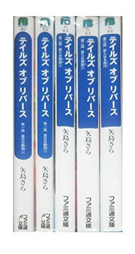 テイルズ オブ リバース[小説/著:矢島さら] 文庫 全5巻完結セット (ファミ通文庫)