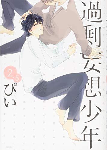 過剰妄想少年 2.5巻 (BABYコミックス)