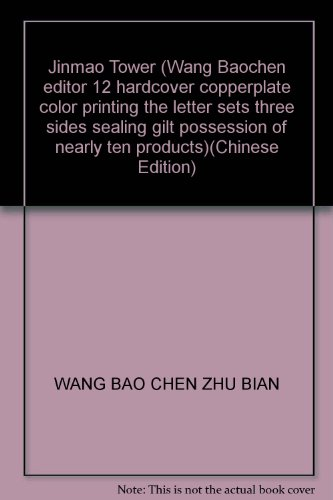 Jinmao Tower (Wang Baochen editor 12 hardcover copperplate color printing the letter sets three sides sealing gilt possession of nearly ten products)(Chinese Edition)