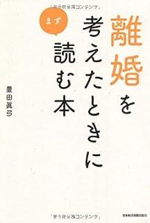 Amazon | 離婚を考えたときにまず読む本 | 豊田 眞弓 | 家庭生活 通販